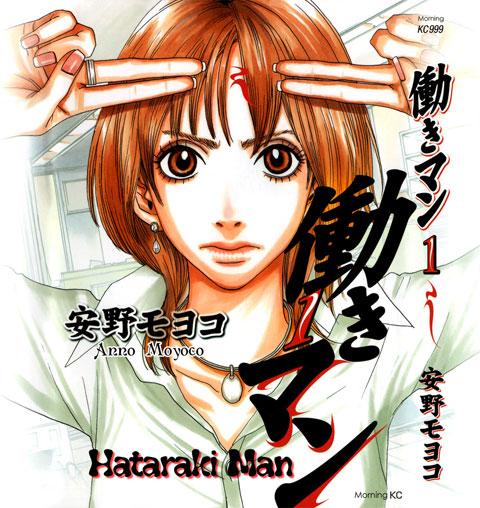 hataraki_man01