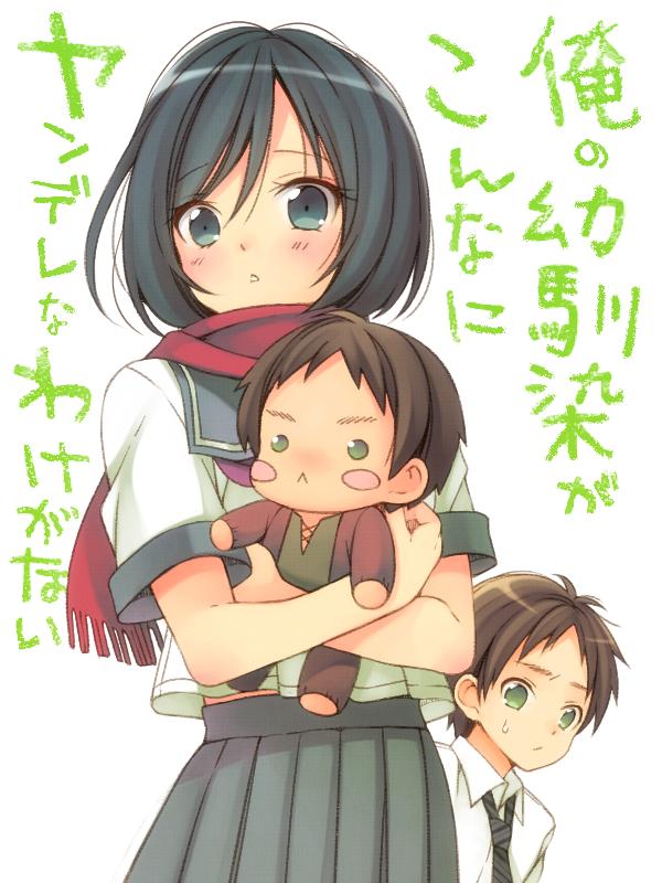 ore no Mikasa