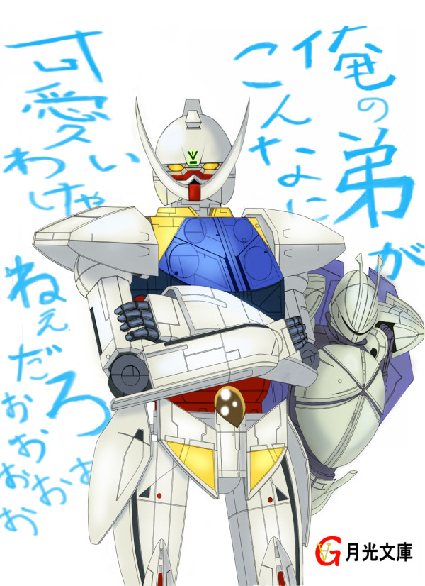 ore no Turn A Gundam